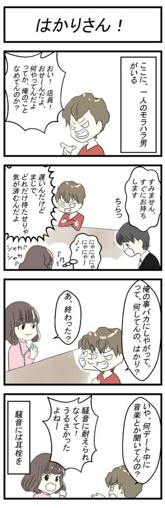 モラハラ 店員 クレーム 漫画 四コマ