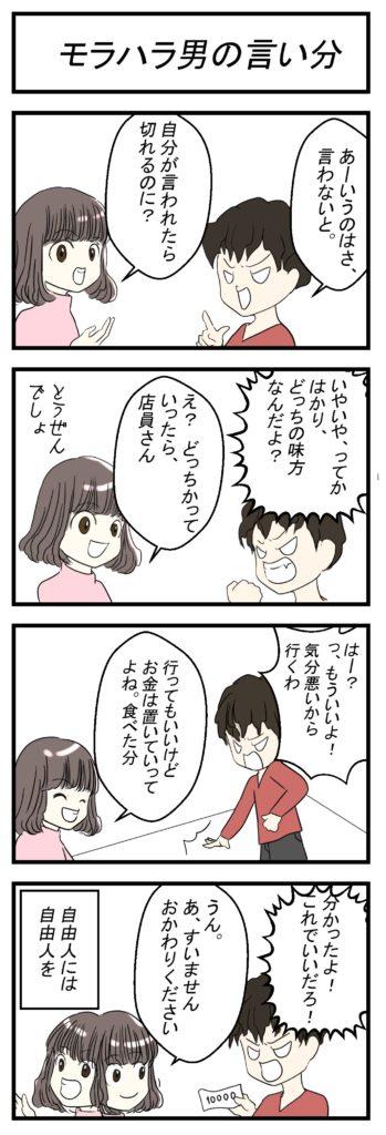 はかり モラハラ 漫画