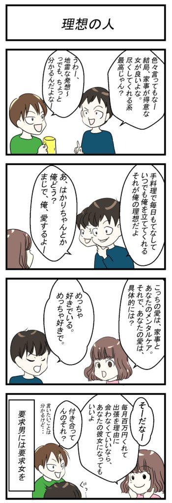 要求男 四コマ 漫画 はかりさん!