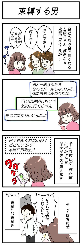 束縛 モラハラ 4コマ 漫画