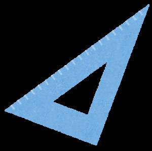 三角定規 土地家屋調査士