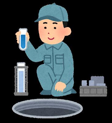浄化槽管理士 資格