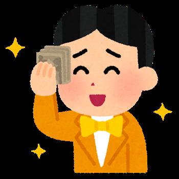 お金 目的